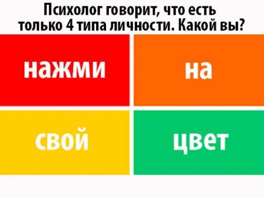 Есть только 4 типа личности