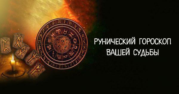 http://jm0.ru/wp-content/uploads/2018/05/runicheskiy-goroskop2-300x145.jpg