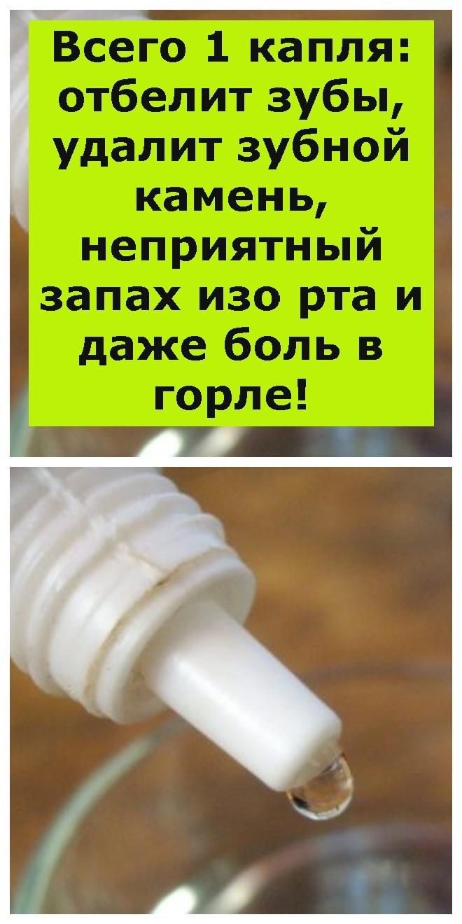 Всего 1 капля: отбелит зубы, удалит зубной камень, неприятный запах изо рта и даже боль в горле!