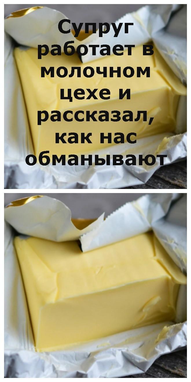 Супруг работает в молочном цехе и рассказал, как нас обманывают