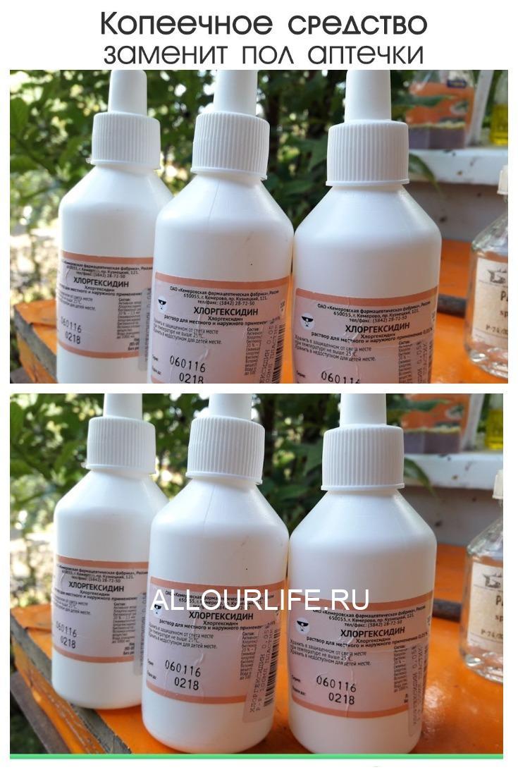 Копеечное средство заменит пол-аптечки! 5 способов применения Хлоргексидина.
