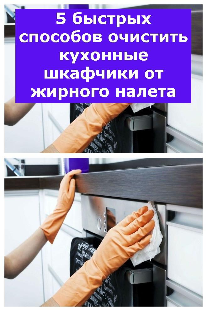 5 быстрых способов очистить кухонные шкафчики от жирного налета