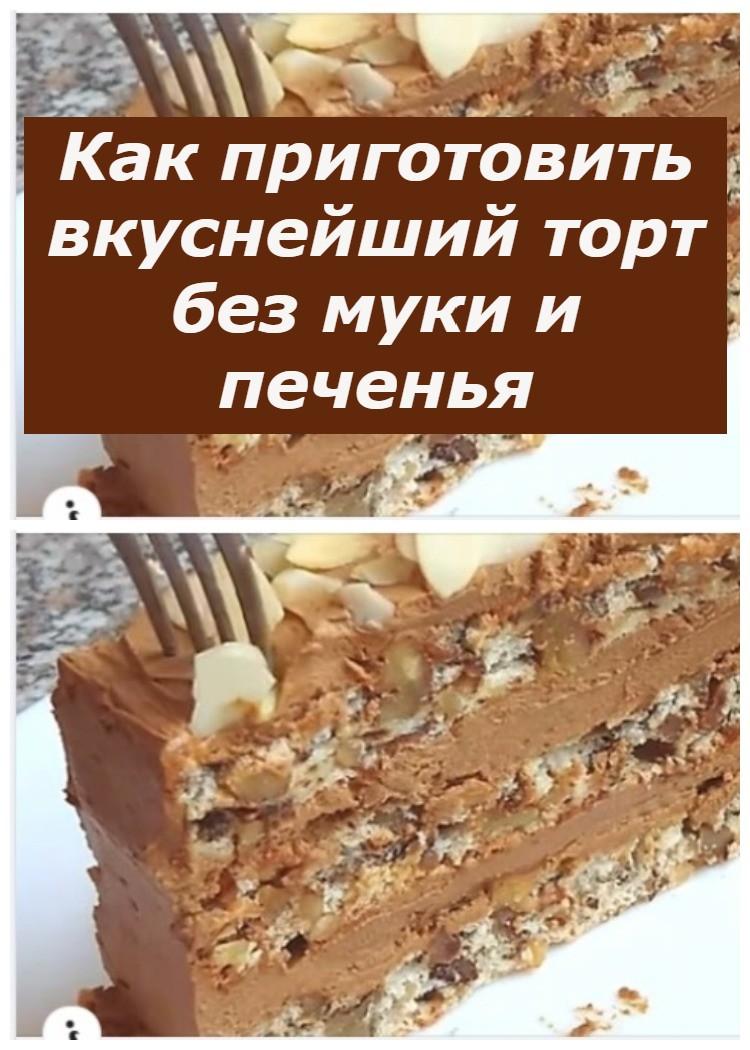Как приготовить вкуснейший торт без муки и печенья