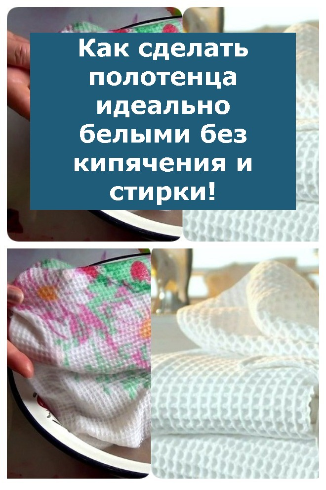 Как сделать полотенца идеально белыми без кипячения и стирки!