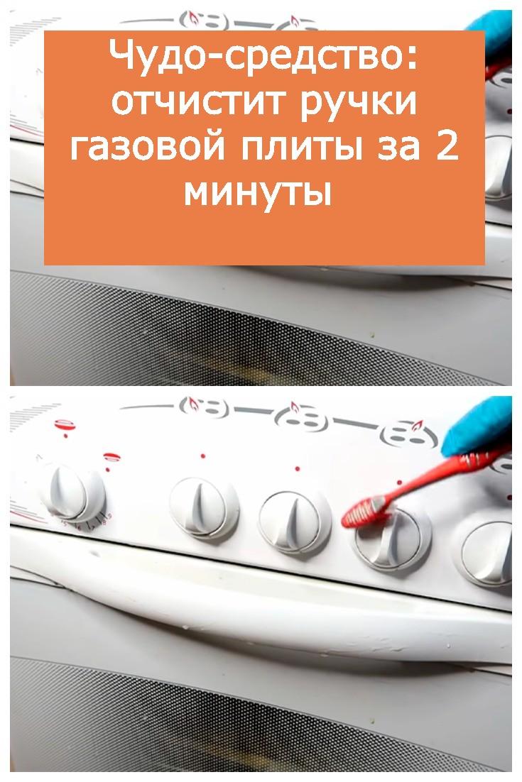 Чудо-средство: отчистит ручки газовой плиты за 2 минуты