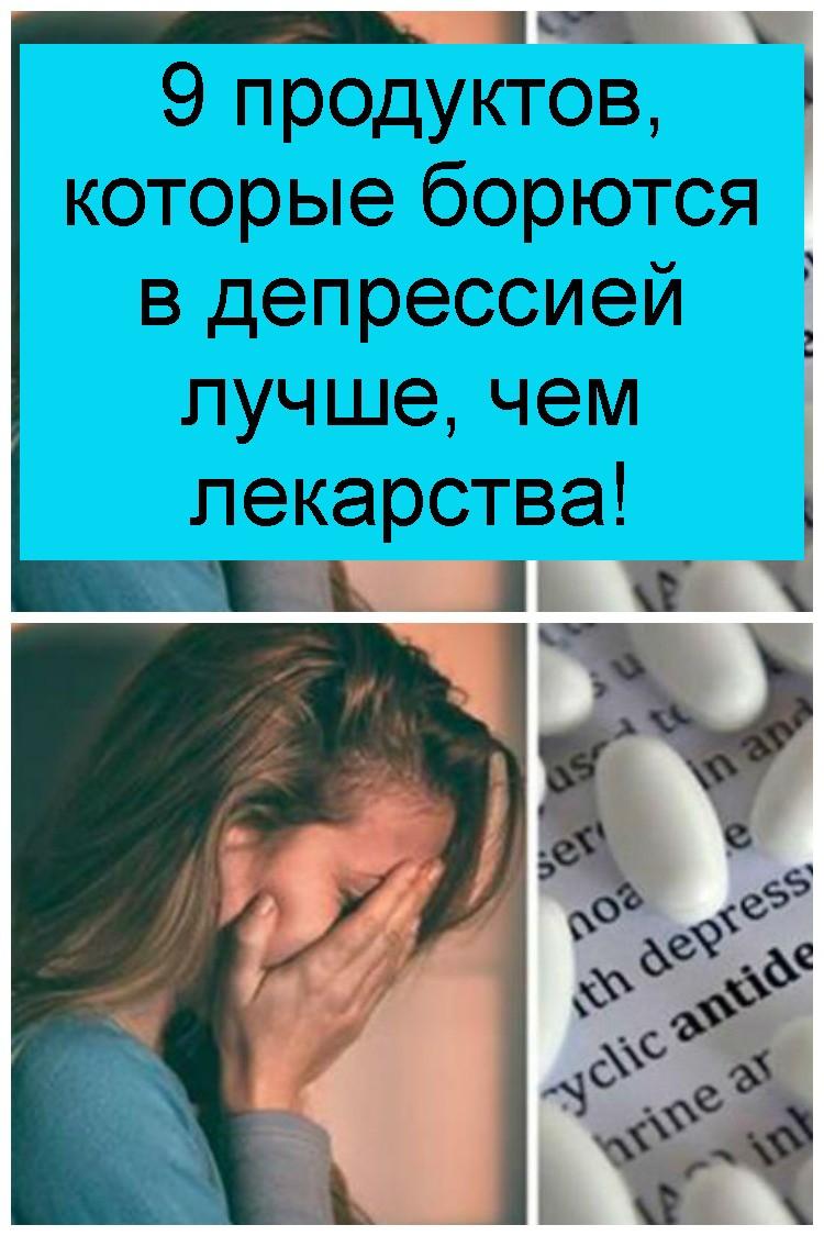 9 продуктов, которые борются в депрессией лучше, чем лекарства 4