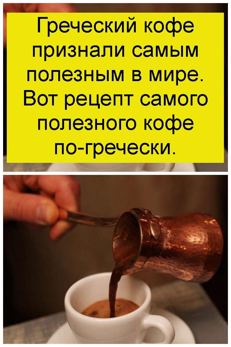 Греческий кофе признали самым полезным в мире. Вот рецепт самого полезного кофе по-гречески 4