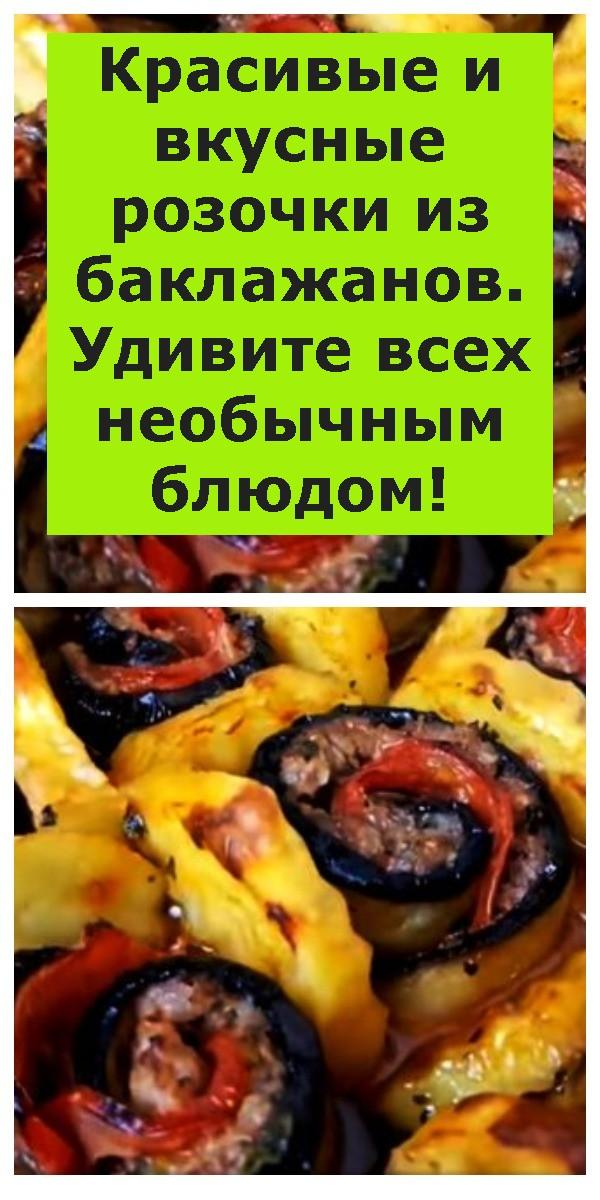 Красивые и вкусные розочки из баклажанов. Удивите всех необычным блюдом!