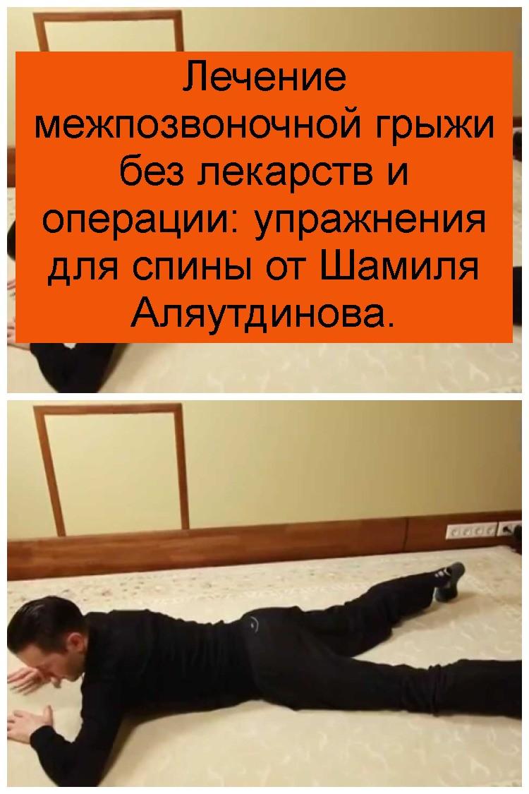 Лечение межпозвоночной грыжи без лекарств и операции: упражнения для спины от Шамиля Аляутдинова 4