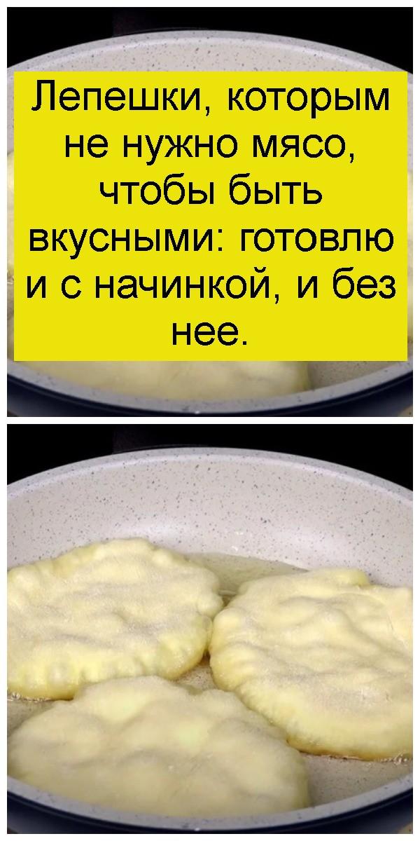 Лепешки, которым не нужно мясо, чтобы быть вкусными: готовлю и с начинкой, и без нее 4