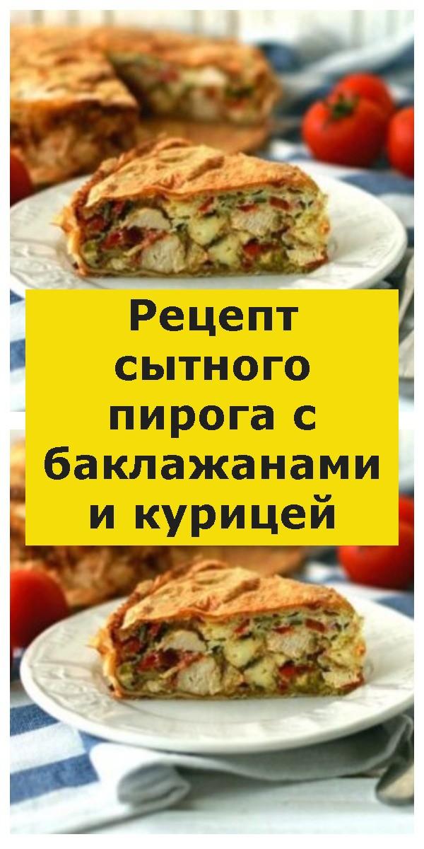 Рецепт сытного пирога с баклажанами и курицей