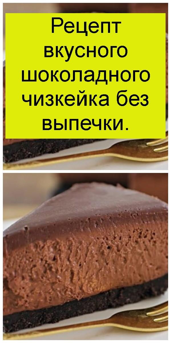 Рецепт вкусного шоколадного чизкейка без выпечки 4