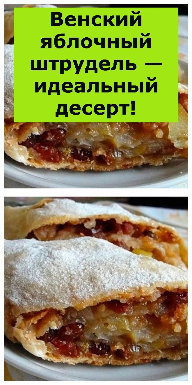 Венский яблочный штрудель — идеальный десерт!