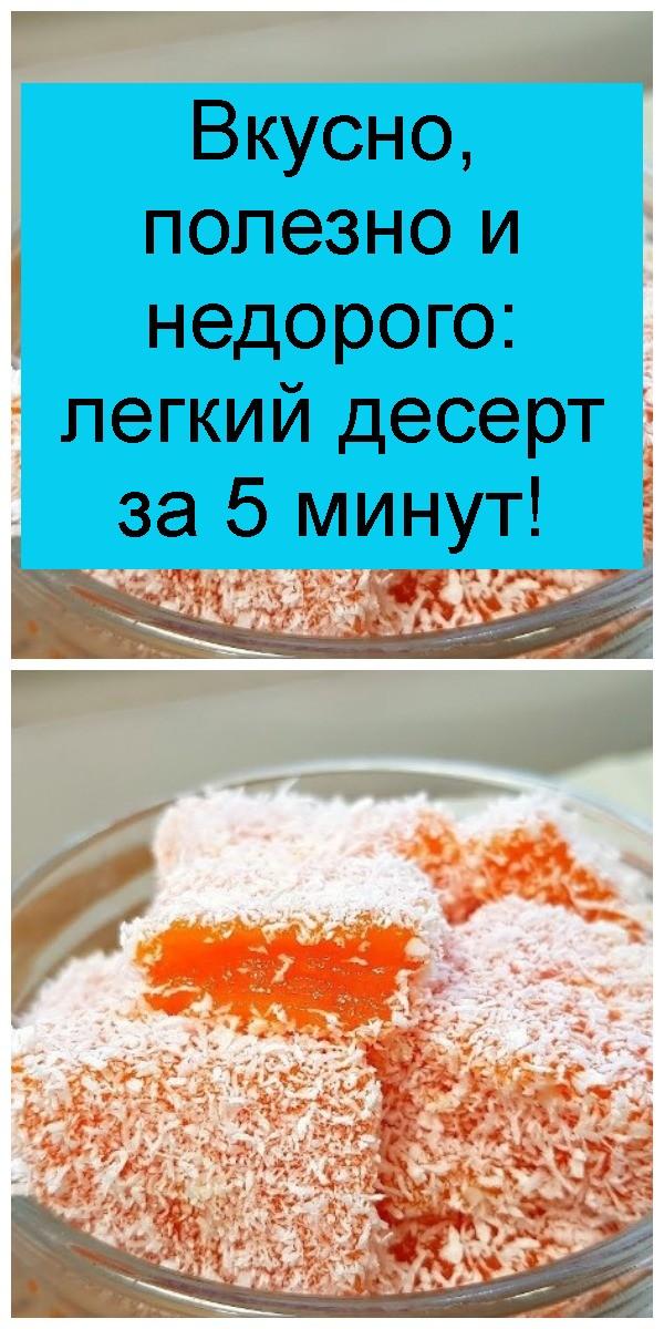 Вкусно, полезно и недорого: легкий десерт за 5 минут 4