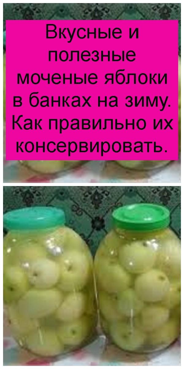 Вкусные и полезные моченые яблоки в банках на зиму. Как правильно их консервировать 4