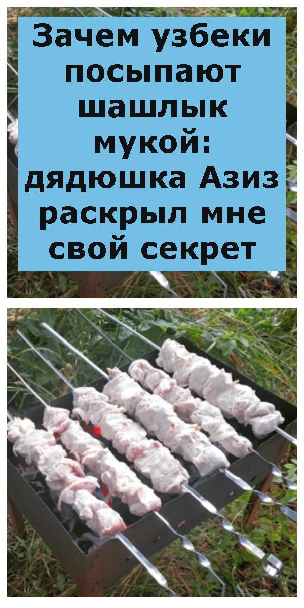 Зачем узбеки посыпают шашлык мукой: дядюшка Азиз раскрыл мне свой секрет