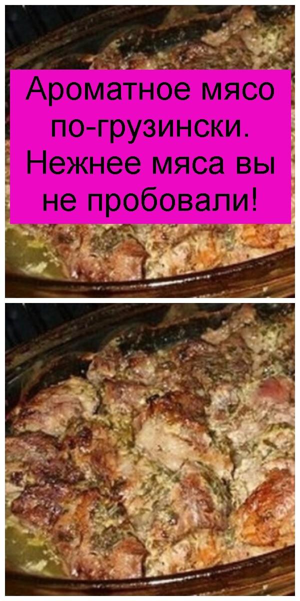 Ароматное мясо по-грузински. Нежнее мяса вы не пробовали 4