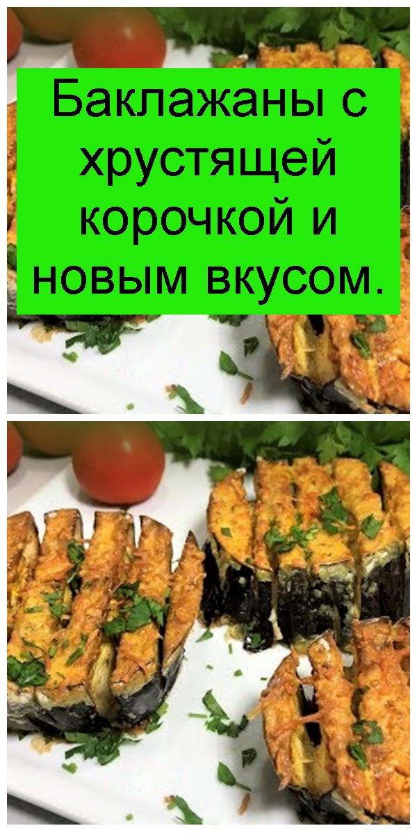 Баклажаны с хрустящей корочкой и новым вкусом 4