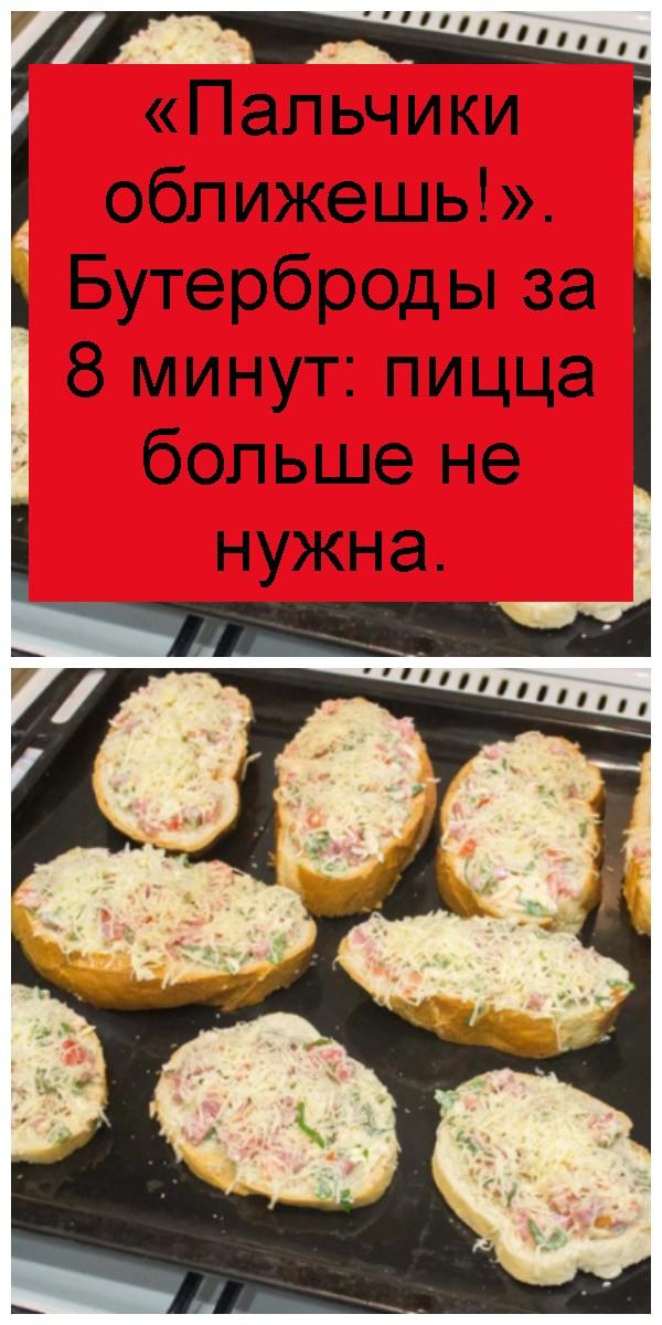 «Пальчики оближешь!». Бутерброды за 8 минут: пицца больше не нужна 4