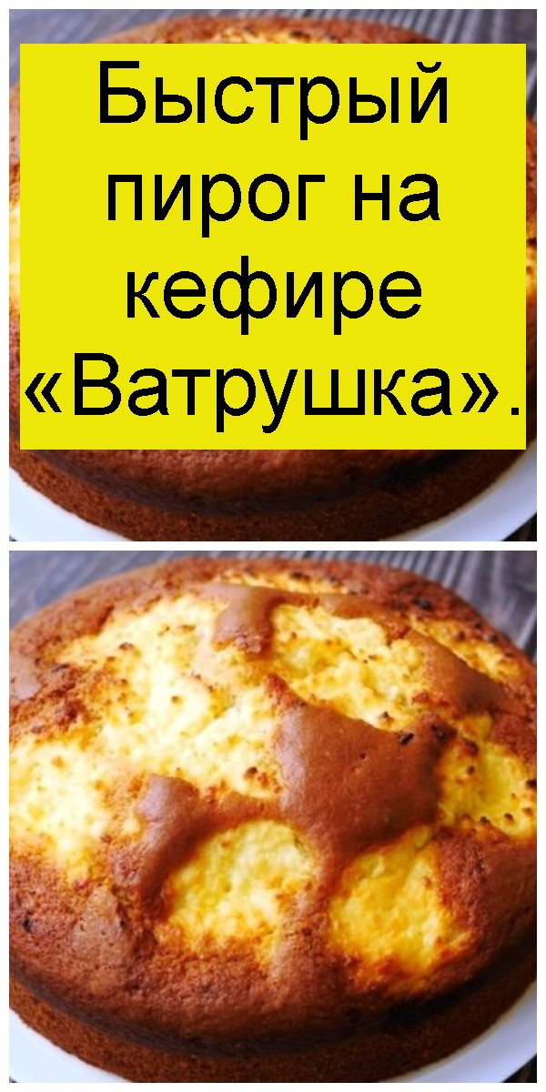 Быстрый пирог на кефире «Ватрушка» 4