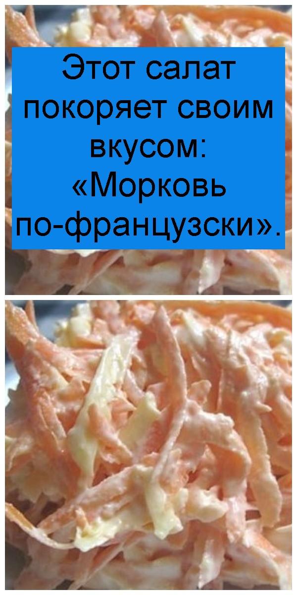 Этот салат покоряет своим вкусом: «Морковь по-французски» 4