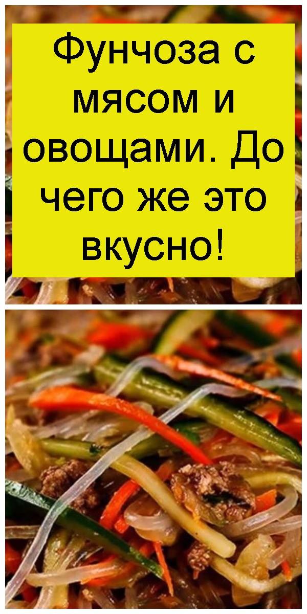Фунчоза с мясом и овощами. Дo чего же это вкусно 4