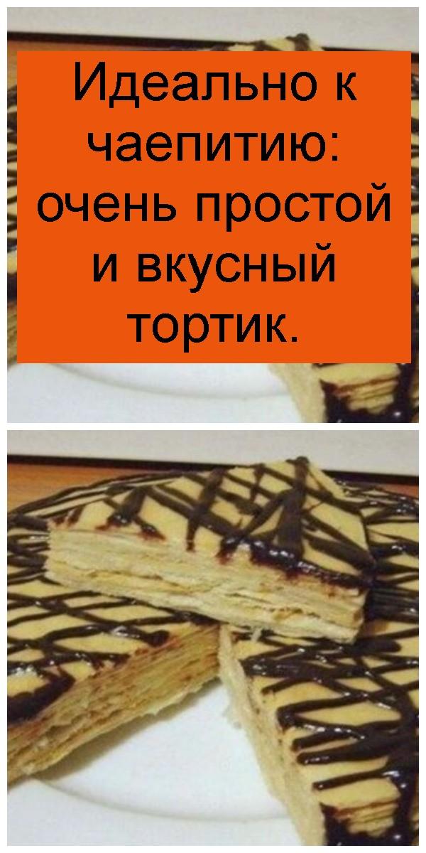 Идеально к чаепитию: очень простой и вкусный тортик 4