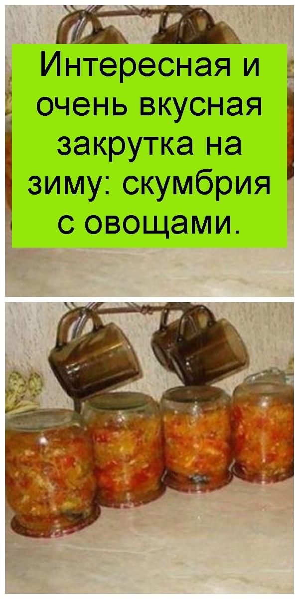 Интересная и очень вкусная закрутка на зиму: скумбрия с овощами 4