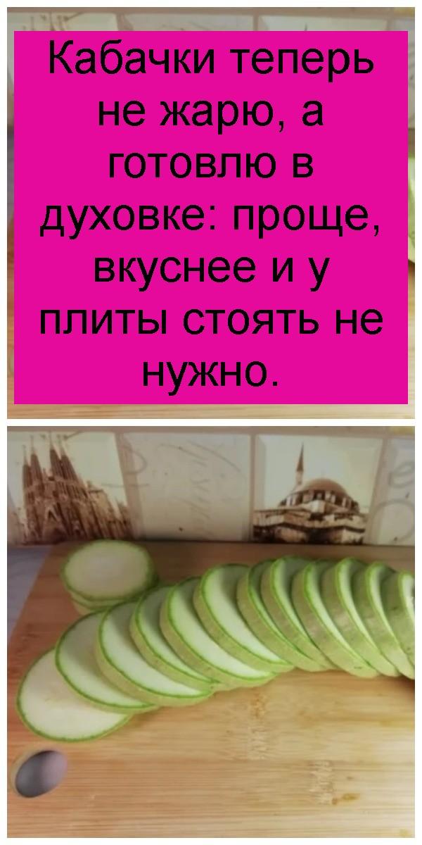 Кабачки теперь не жарю, а готовлю в духовке: проще, вкуснее и у плиты стоять не нужно 4