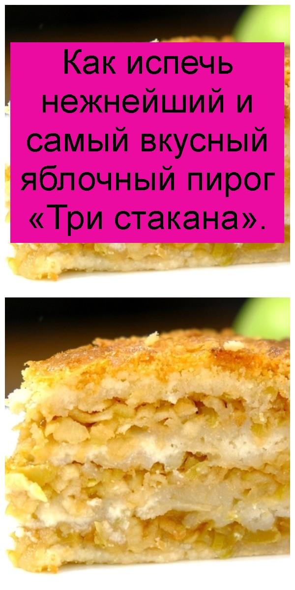 Как испечь нежнейший и самый вкусный яблочный пирог «Три стакана» 4