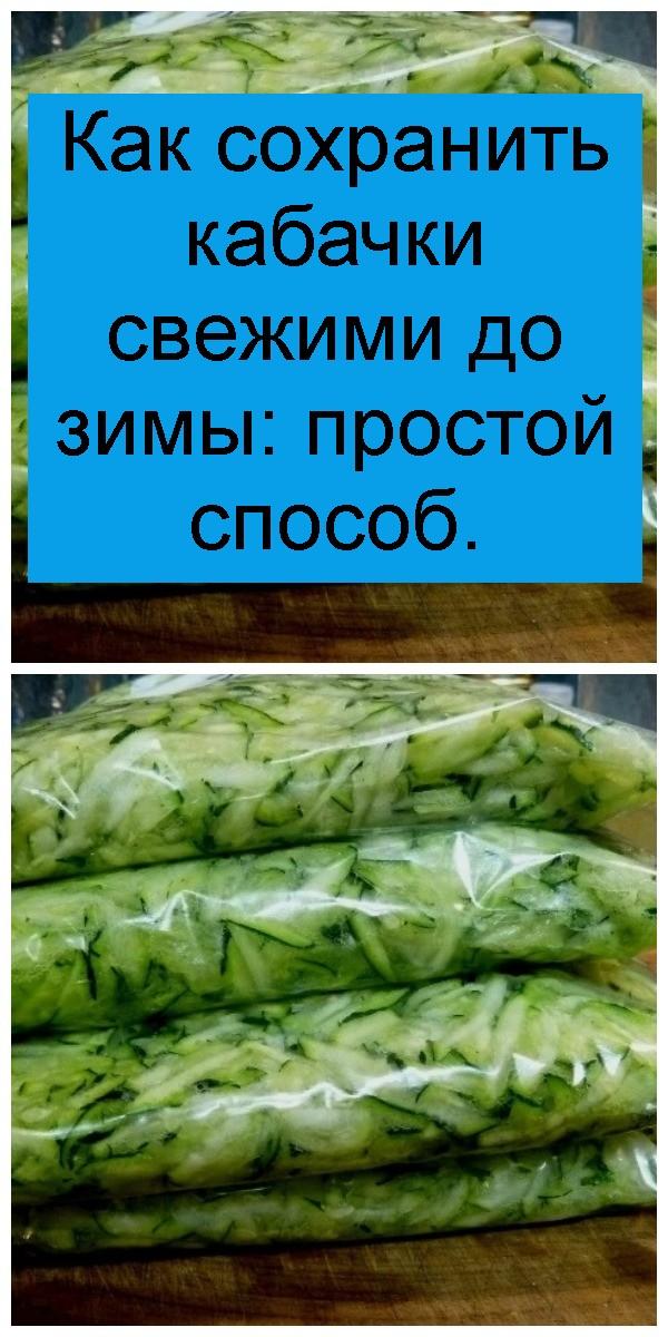 Как сохранить кабачки свежими до зимы: простой способ 4