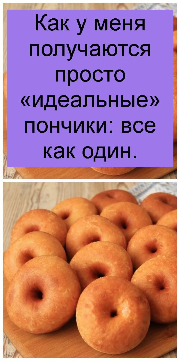 Как у меня получаются просто «идеальные» пончики: все как один 4