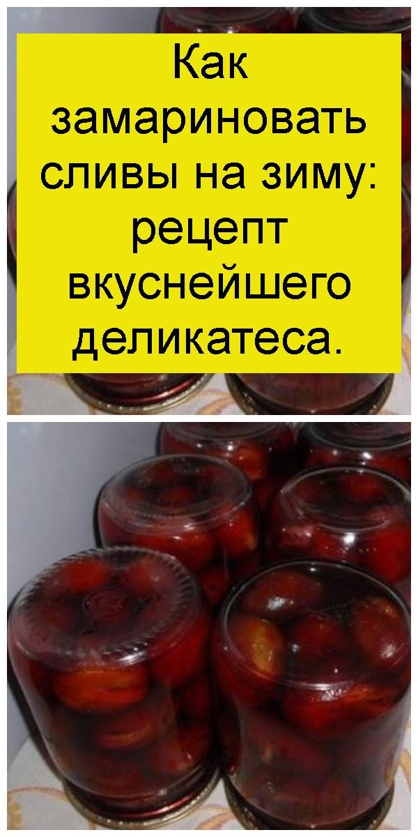 Как замариновать сливы на зиму: рецепт вкуснейшего деликатеса 4