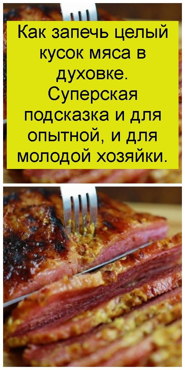 Как запечь целый кусок мяса в духовке. Суперская подсказка и для опытной, и для молодой хозяйки 4