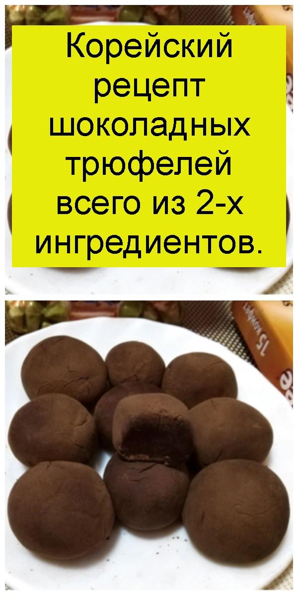 Корейский рецепт шоколадных трюфелей всего из 2-х ингредиентов 4