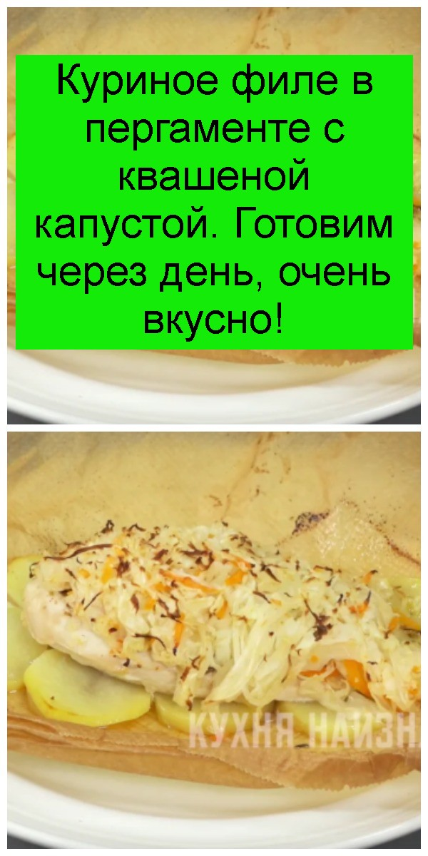 Куриное филе в пергаменте с квашеной капустой. Готовим через день, очень вкусно 4