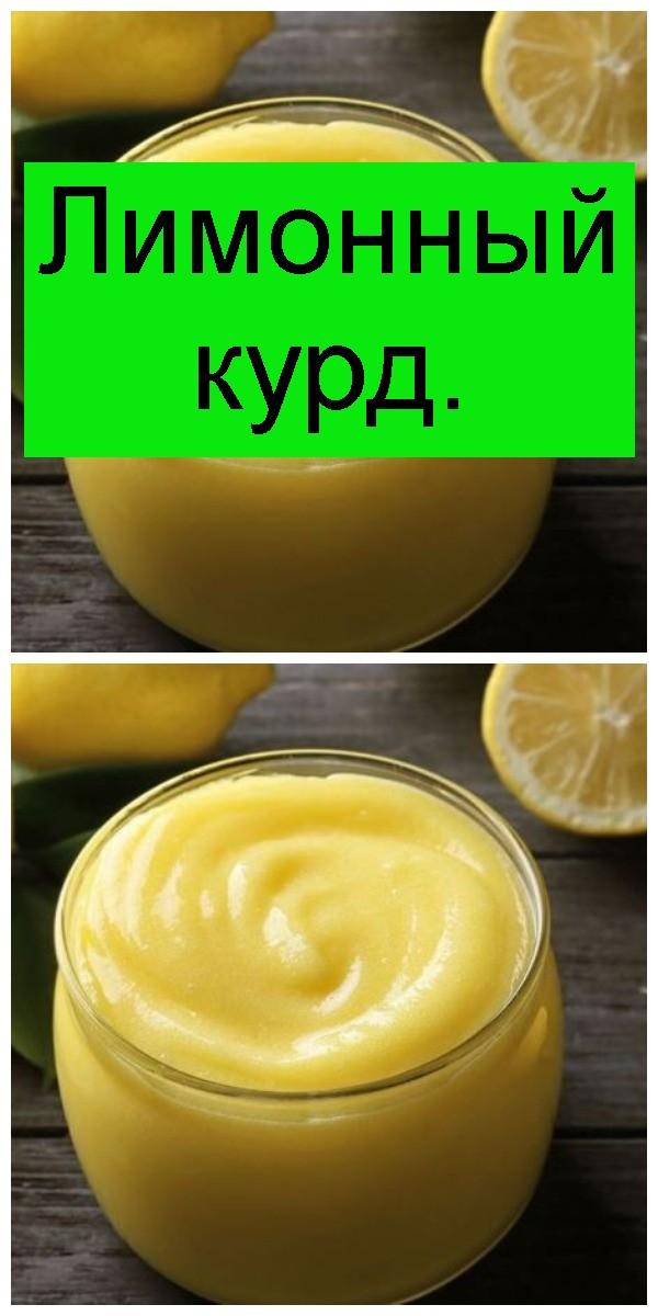 Лимонный курд 4