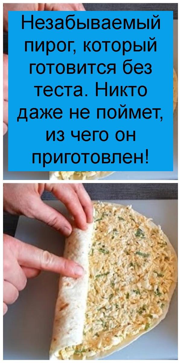 Незабываемый пирог, который готовится без теста. Никто даже не поймет, из чего он приготовлен 4