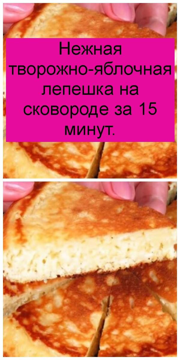 Нежная творожно-яблочная лепешка на сковороде за 15 минут 4