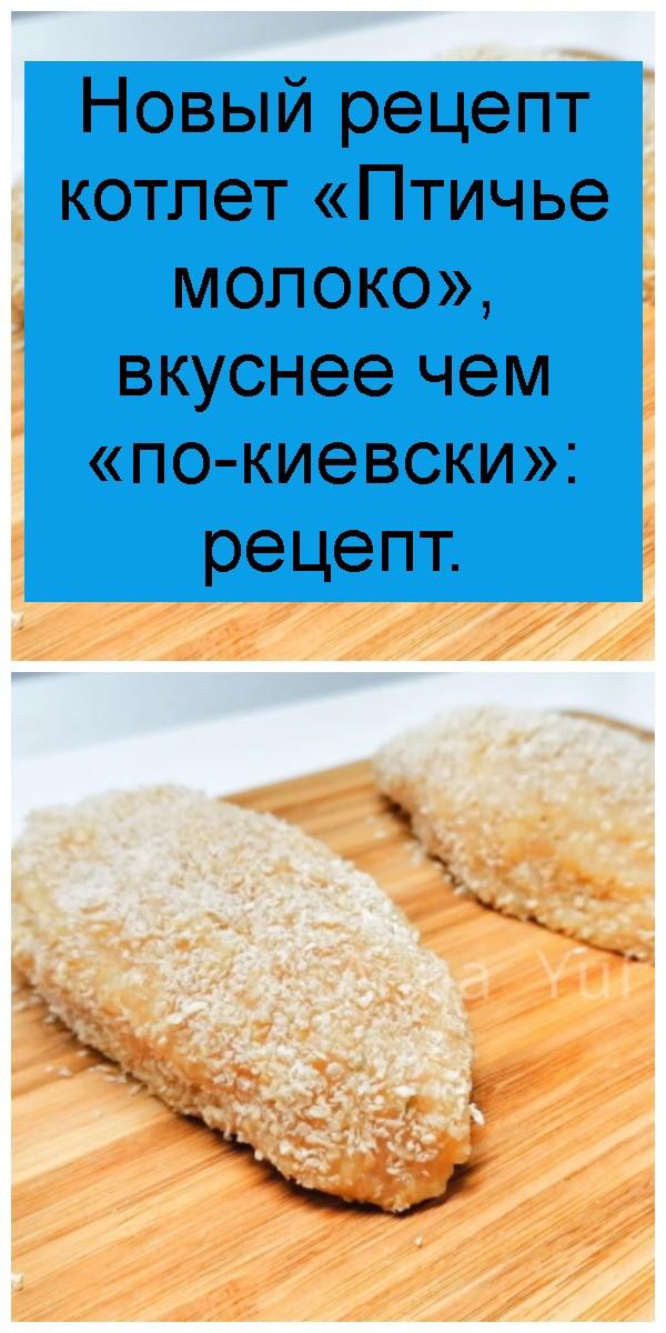 Новый рецепт котлет «Птичье молоко», вкуснее чем «по-киевски»: рецепт 4
