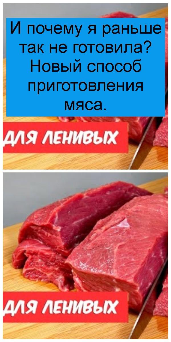 И почему я раньше так не готовила? Новый способ приготовления мяса 4