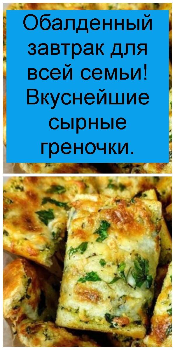 Обалденный завтрак для всей семьи! Вкуснейшие сырные греночки 4