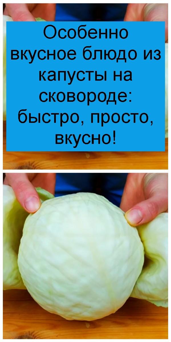 Особенно вкусное блюдо из капусты на сковороде: быстро, просто, вкусно 4