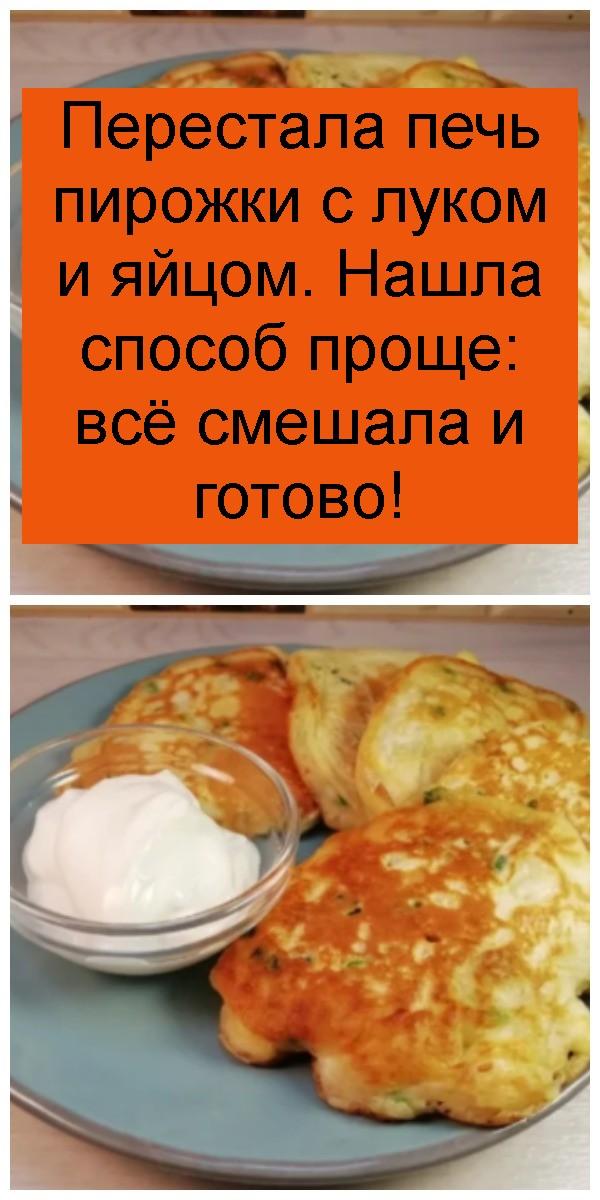Перестала печь пирожки с луком и яйцом. Нашла способ проще: всё смешала и готово 4