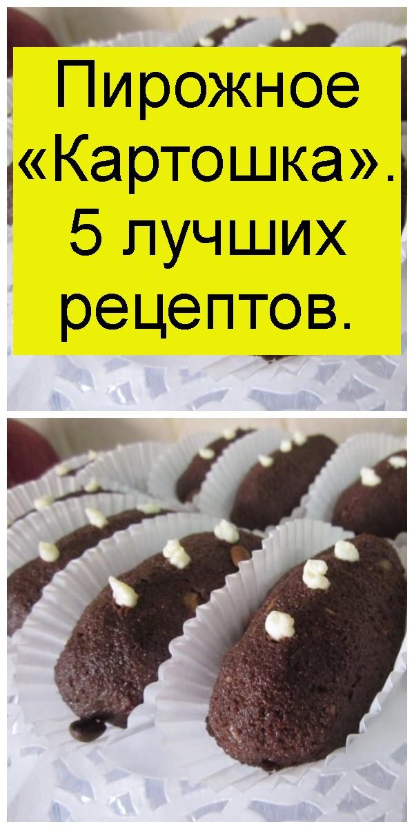 Пирожное «Картошка». 5 лучших рецептов 4