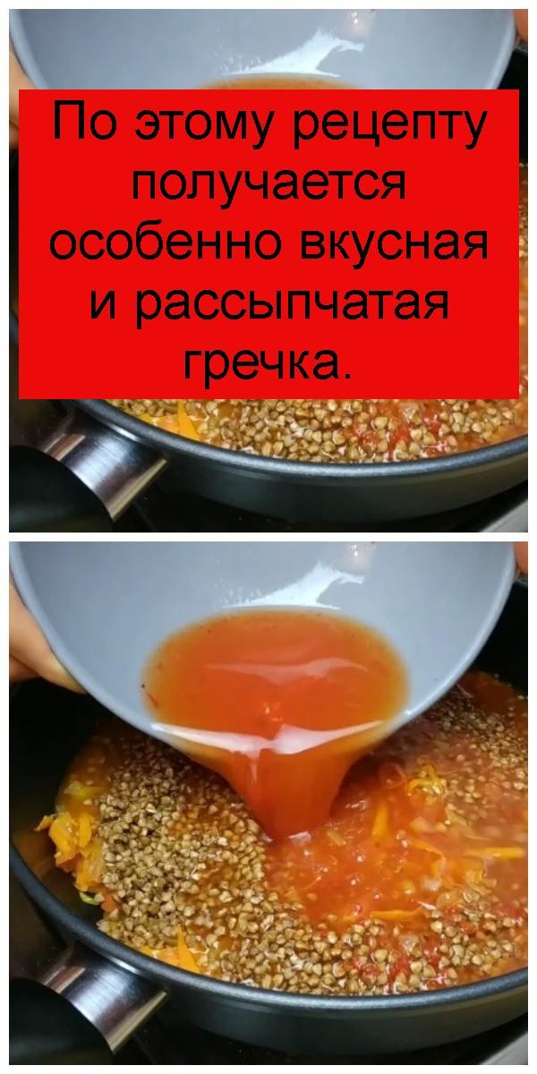 По этому рецепту получается особенно вкусная и рассыпчатая гречка 4