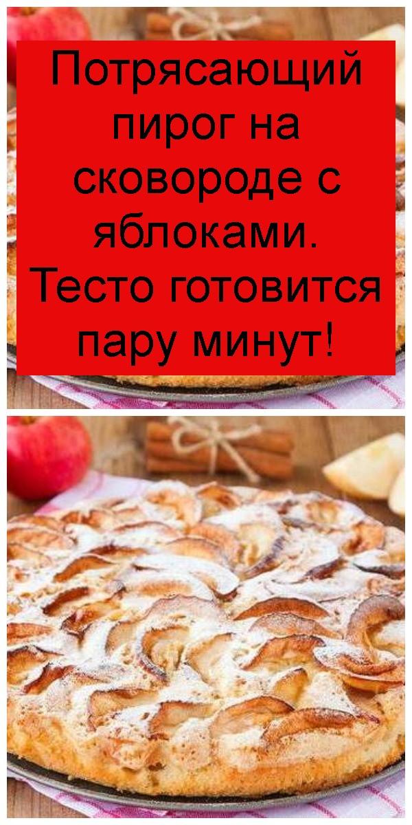 Потрясающий пирог на сковороде с яблоками. Тесто готовится пару минут 4