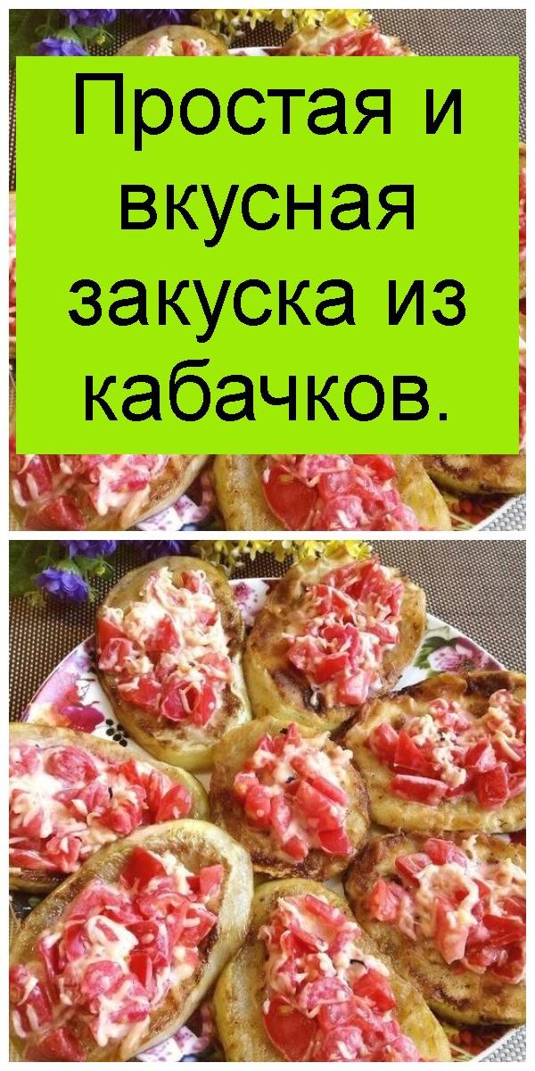 Простая и вкусная закуска из кабачков 4