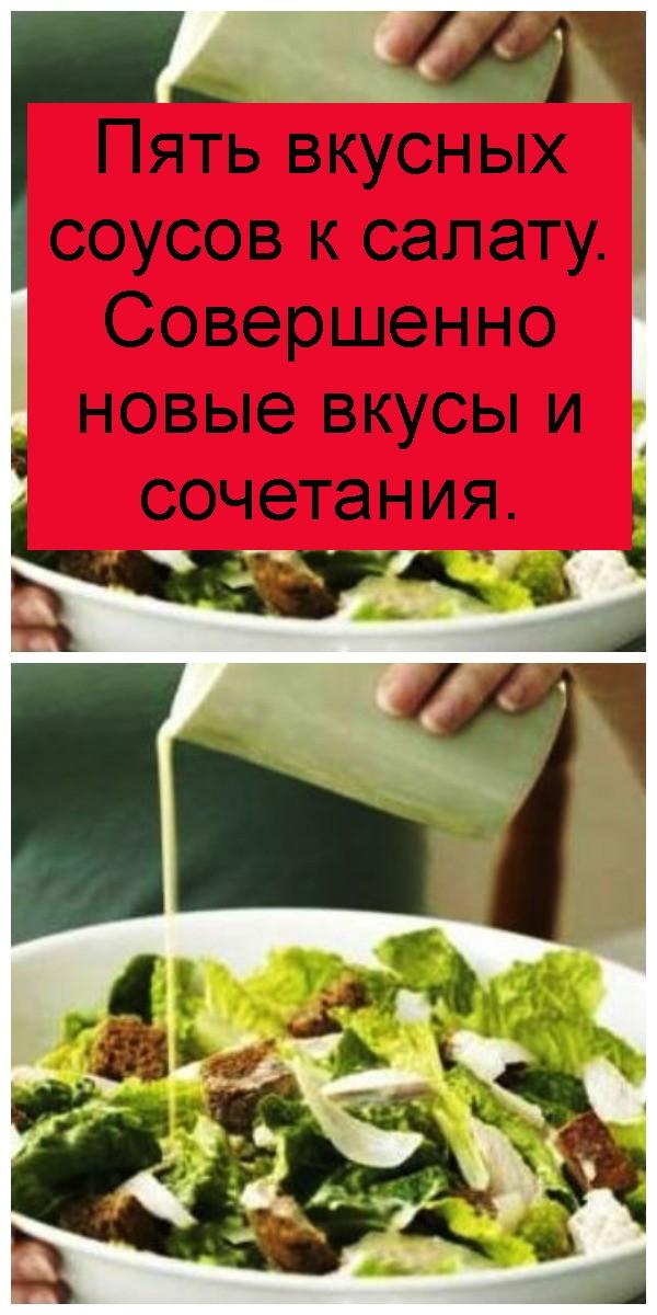 Пять вкусных соусов к салату. Совершенно новые вкусы и сочетания 4