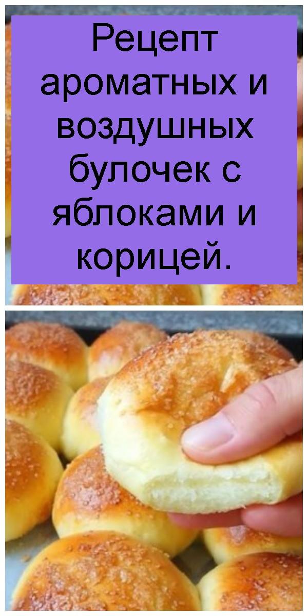 Рецепт ароматных и воздушных булочек с яблоками и корицей 4